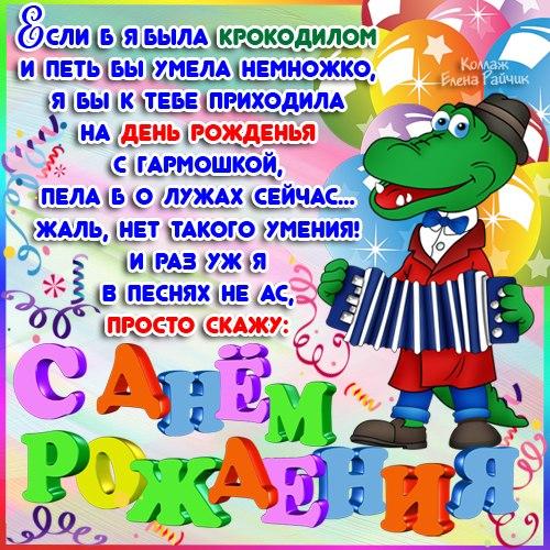 Поздравление С Днем Рождения Четверостишье Ребенку
