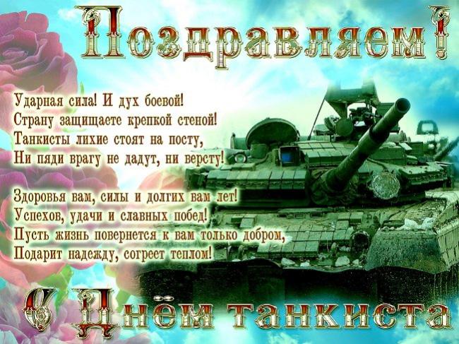 Развиващие задания. С днем танкиста Открытки С днём танкиста скачать. Открытки поздравление с днём танкиста. Открытки С праздником Днём танкиста. Прикольные открытки С днём танкиста. Открытка с днём танкиста. Открытка с днём танкиста скачать. Открытка с международным днём танкиста.