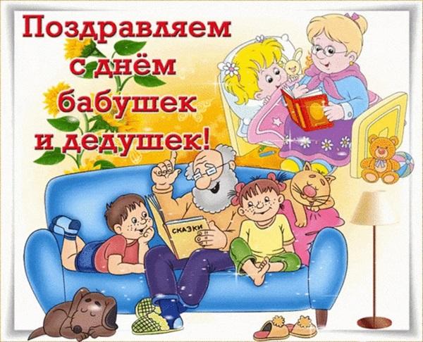 Развиващие задания. С днём бабушек и дедушек Открытка с днём бабушек и дедушек. Открытки С днём бабушек и дедушек бесплатно. Открытка с днём бабушки и дедушки. Поздравительная открытка с днём бабушек и дедушек. Открытка поздравления с Днём бабушек и музыкальная открытка с днём бабушек и дедушек. Открытка с международным днём бабушек и дедушек.