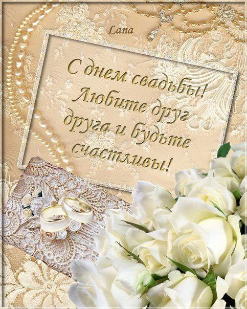 открытки свадьба картинки