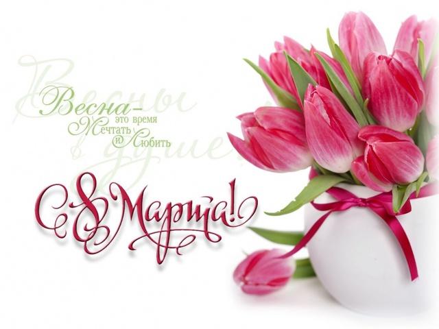 Развиващие задания. 8 марта Открытки к празднику 8 Марта со стихами. Открытки с 8 марта! Открытки с красными розами. Открытки к восьмому марта с тюльпанами. Открытки с 8 марта и красивыми фразами. К открыткам с розовыми тюльпанами. Открытка с розовыми розами. Открытка с цифрой 8. Открытка с автомобилем.К открытки с анимацией на 8 марта.