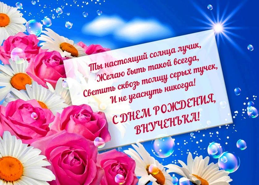 Алена С Днем Рождения Прикольные Поздравления Внучке