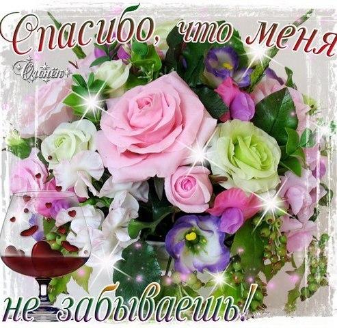 открытка спасибо фото