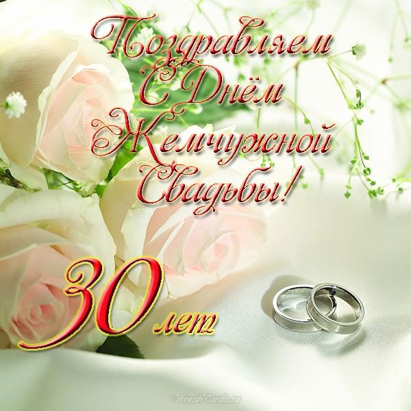 поздравления с жемчужной свадьбой в картинках