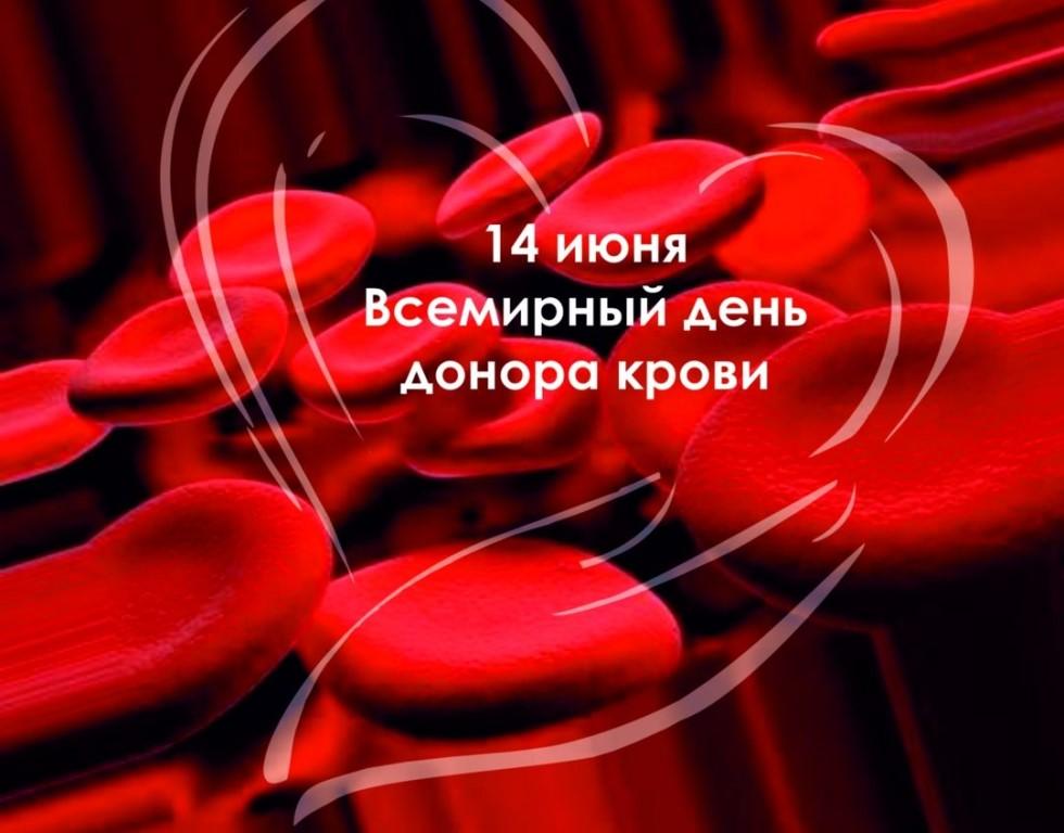 Развиващие задания. С всемирным днем донора крови С международным днём донора. Всемирный день донора открытки. Всемирный день донора 2020. День донора в России 2020. День донора картинки. День донора 2020 картинки. Всемирный день донора крови 2020. Открытка с днём донора скачать бесплатно.