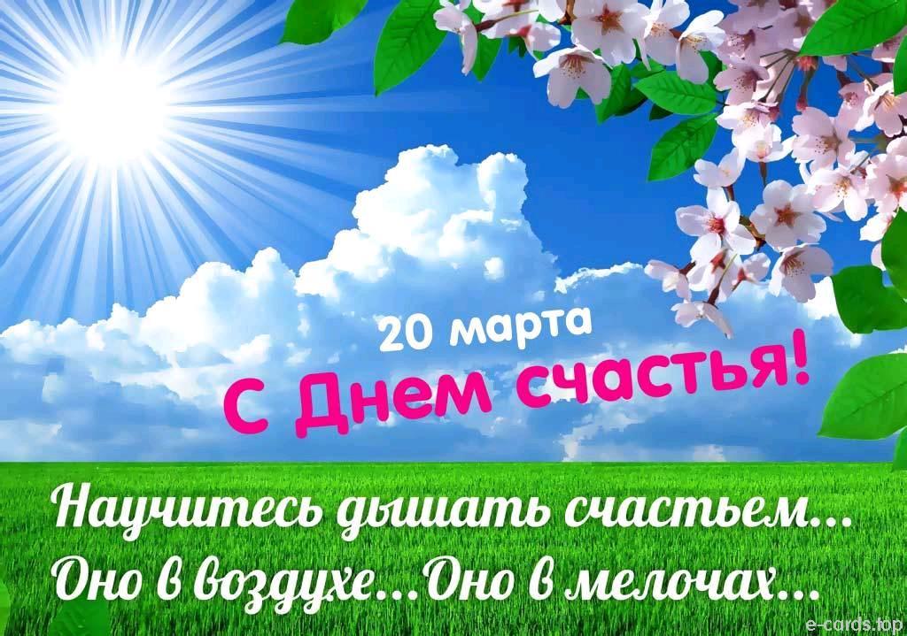 Развиващие задания. С днем счастья Картинки с днем счастья 20 марта 2020. Картинки с днем счастья любимому. Открытка Я в праздник счастья Всем желаю. Открытка с международным днем счастья! Открытка с днем счастья! Красивые картинки про счастье. Открытка 20 марта Международный День счастья.