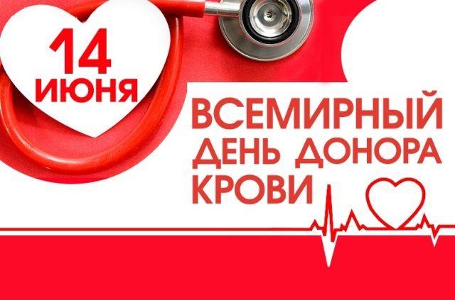 Развиващие задания. С всемирным днем донора крови Поздравление с Днём донора крови картинки. Картинкам с Днём донора крови. Открытка с Днём донора скачать бесплатно. Поздравительная открытка с днём донора. Открытки С днём донора бесплатно. День донора 2020. Поздравления с Днём донора в прозе. Всемирный день донора 2020.