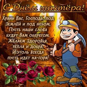 Развиващие задания. С днем шахтера Открытка нарисованная ко дню Шахтёра. Открытка с днём Шахтера! Открытка поздравительная со стихами на День шахтёра. Открытка мерцающая на День шахтёра. Открытка с пожеланиями к Дню шахтёра. Открытка с белкой на День шахтёра. Открытка со стихами к Дню шахтёра.