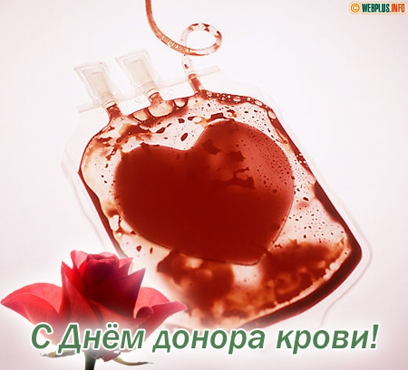 Развиващие задания. С международным днём донора. Всемирный день донора открытки. Всемирный день донора 2020. День донора в России 2020. День донора картинки. День донора 2020 картинки. Всемирный день донора крови 2020. Открытка с днём донора скачать бесплатно.