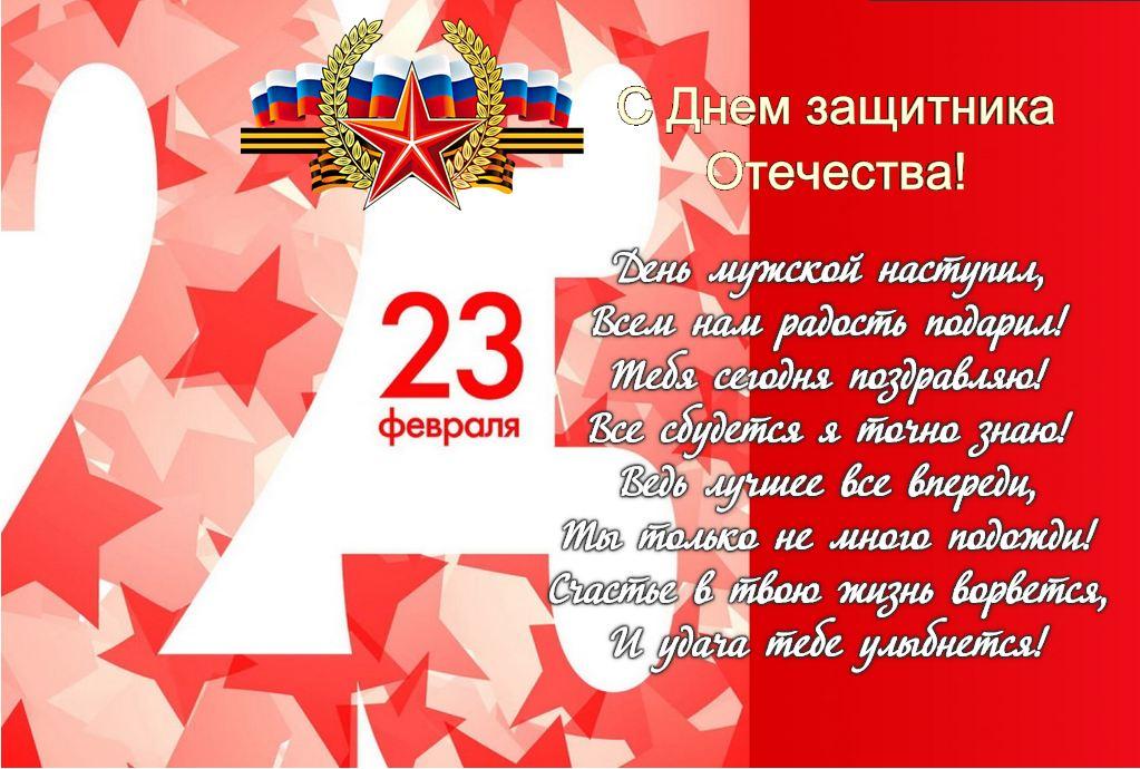 Поздравления с 23 февраля мужчинам голосовое