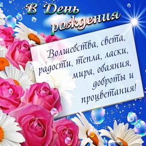 фото открытки поздравления с днём рождения