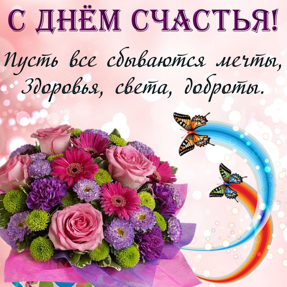 Развиващие задания. С днем счастья Анимационные открытки С днём счастьем. Поздравительные открытки с Днем счастья. Открытки с Днем женского счастья. Открытки гиф с Днем счастья. открытка поздравление с Днём счастья. Открытка с днем счастья. Открытка с днем счастья 2020. Открытка с днем счастья 20 марта.