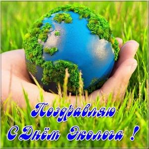 Развиващие задания. День эколога Открытка с днем эколога открытки с Днем эколога прикольные. Поздравительная открытка с днем эколога. Скачать открытку с днем эколога. Анимационные открытки С днём эколога. Открытки с Днем эколога скачать. Открытки с Днем эколога прикольные. Открытки с Днем эколога бесплатно.