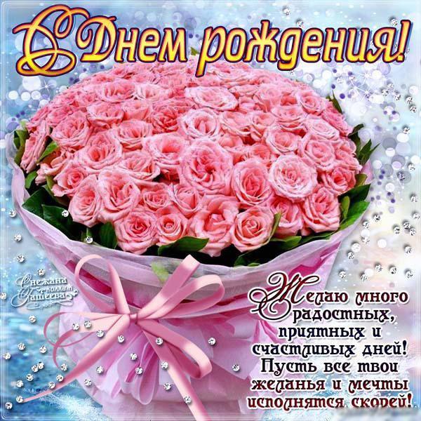 Развиващие задания. С днем рождения для женщин Открытки С днём рождения для женщин. Открытки со стихами к Дню Рождения женщине.  Открытки с букетами роз. С днём рождения! Открытки с красными розами. Открытки с пожеланиями к Дню Рождения женщине. Открытки с бабочками и лилиями. Открытки с пионами на день рождения женщине.