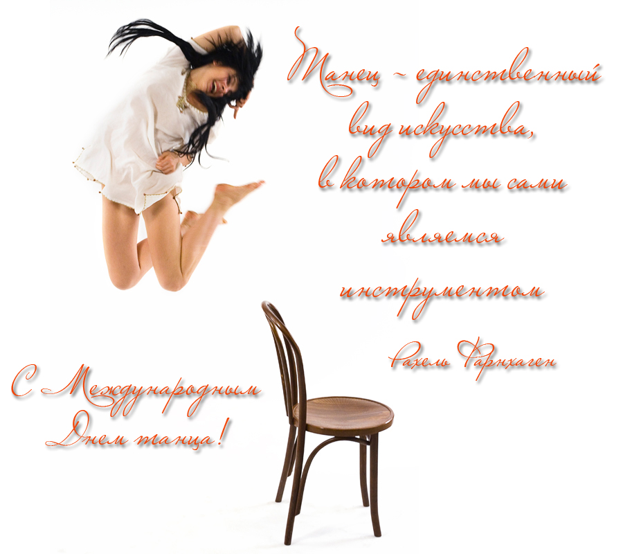 Развиващие задания. С Международным днём танца Открытка бесплатная на день танца. Бесплатные открытки С днём танца. Открытки С днём танца. Открытки С днём танца скачать бесплатно. Открытки С днём танцора. Поздравительные открытки С днём танца. Бесплатные открытки С днём танца.