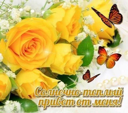 Развиващие задания. С желтыми розами Картинки С днём рождения с жёлтыми розами. Картинки с жёлтыми розами. Красивые картинки с жёлтыми розами. Картинка с жёлтыми розами скачать открытки с жёлтыми розами. Самые красивые жёлтые розы. Желтые розы букет фото. Жёлтые розы картинки скачать бесплатно.