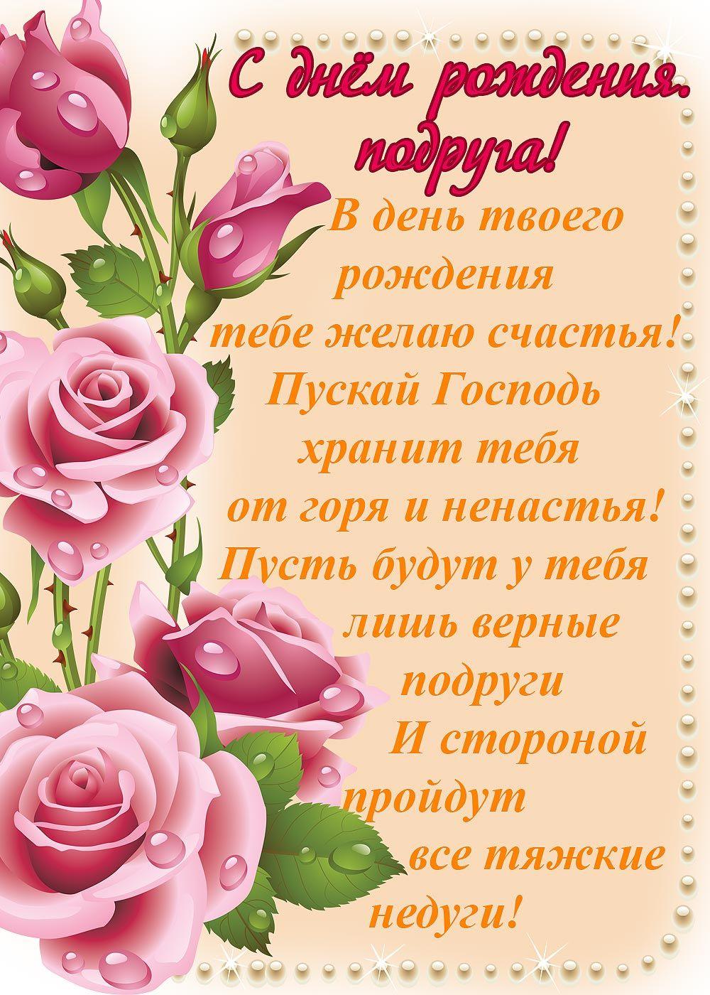 открытка на день рождения подруге фото