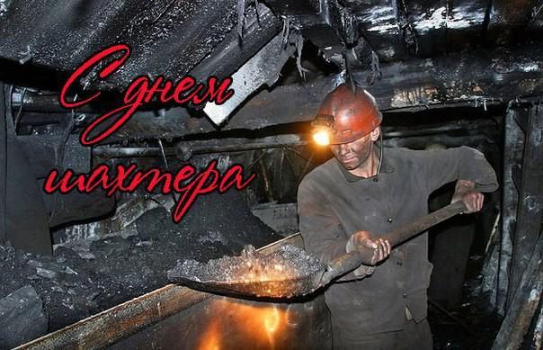 Развиващие задания. С днем шахтера Открытка с днём шахтёра, Пусть ангел хранитель освещает тёплым светом свою дорогу. Открытка с горящим углям ко Дню шахтёра.  Открытка со стихами поздравлениями и с розами на День шахтёра. Открытка Поздравляем с Днем шахтера!   Открытка мерцающая с каской на День шахтёра.