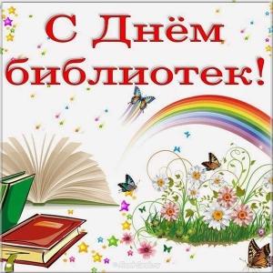 Развиващие задания. День библиотек Открытка с днем рождения библиотека. Открытки с Днем библиотек. Открытки с Днем библиотек бесплатно. Открытки с Днем библиотек в стихах. Открытки с Днем библиотек скачать бесплатно. Открытки с Днем библиотек бесплатно. Красивые открытки с Днём Библии поздравительные открытки С днём библиотеки.