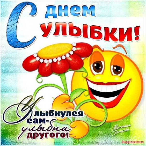 Развиващие задания. С днём улыбки Музыкальная открытка с днём улыбки. Открытка с днем путешествующей улыбки. Открытка поздравления с Днём улыбки. Анимационная открытка с днем улыбки. GIF открытки С днём улыбки. Открытки С днём улыбки. Открытки С днём улыбки бесплатно.