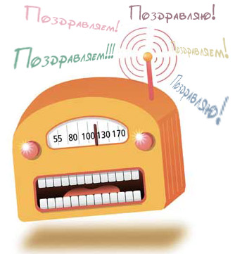 Развиващие задания. День радио Картинки с днем радио и связиста. Открытки с Днем радио и телевидения. Открытки С днём радио бесплатно. Открытка с международным днем радио. Открытка с всемирным днем радио. Открытки С днём радио бесплатно. Открытки с Днем радио телевидения и связи.