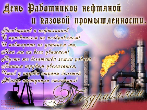 Развиващие задания. С днем нефтяника Открытки поздравления с днем нефтяника. Открытки с Днем нефтяника и газовика. Открытки с Днем нефтяника прикольные. Открытки с Днем нефтяника бесплатно. Открытки с Днем нефтяника скачать. Картинка поздравление с днем нефтяника. Картинка С днем нефтяника скачать.