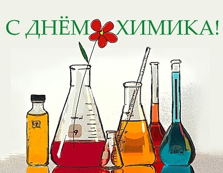 Развиващие задания. День химика Открытка С праздником Днем химика, открытки с Днем химика.   Открытки поздравления с днем химика. Открытки с Днем химика бесплатно. Открытки с Днем химика прикольные. Поздравительные открытки с Днем химика. Красивые открытки с Днем химика, картинка С днем химика.