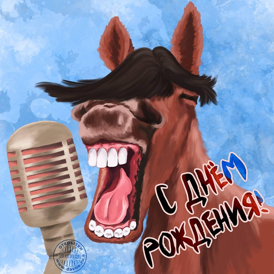 Развиващие задания. Открытки с лошадьми с днём рождения. Лучшие фото лошадей. Поздравления с днем рождения любителю лошадей. Поздравления с днём рождения с лошадьми. Открытки С днём рождения с лошадкой. Картинки лошадей скачать показать фото лошадей. Фото лошадей на природе. Открытка с 8 марта с лошадьми.