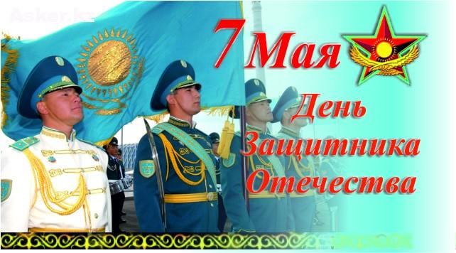 Развиващие задания. 7 мая - день защитника отечества Открытка на 7 мая. Открытки с 7 мая в Казахстане. Открытки к 7 мая Казахстан. Открытки С днём защитника отечества 7 мая. картинка 7 мая. Картинка с праздником 7 мая. Картинка с днём 7 мая.К картинки на 7 мая. Картинки на 7 мая в Казахстане. Картинки с праздником 7 мая. Картинки к 7 мая Казахстан.
