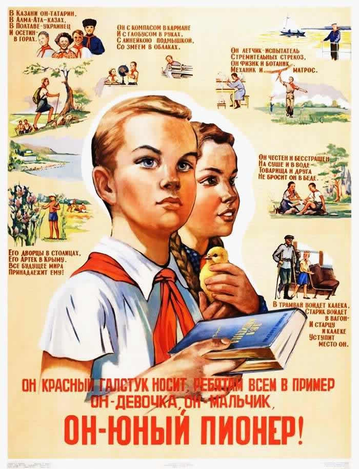 Развиващие задания. День пионерии Картинки поздравления с днем Пионерии. Картинки поздравления с Днём Пионерии прикольная. Смешные картинки с днем Пионерии. Скачать картинки с Днём Пионерии. открытки С днём Пионерии гиф. Открытка с днём Пионерской организации. Поздравительная открытка с днём Пионерии.