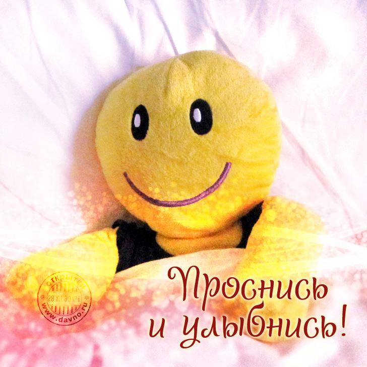 Развиващие задания. Улыбнись Открытка Улыбнись анимация. Открытки просто улыбнись. Открытки не грусти улыбнись.  Открытки улыбка Улыбнись. Открытки Проснись и улыбнись. Открытки Приветик Улыбнись. Картинка Не грусти улыбнись. Картинка ты улыбнись. Картинка просто улыбнись. Картинка Улыбнись.