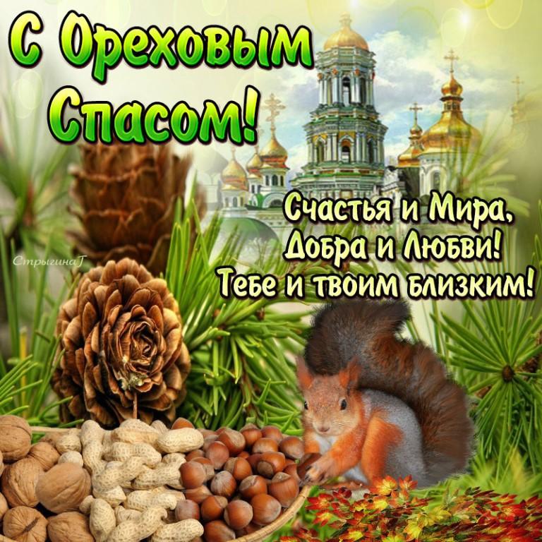 ореховый спас поздравления зайки покажем все