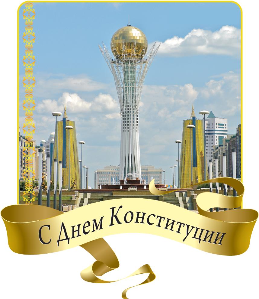 Картинки день конституции казахстана