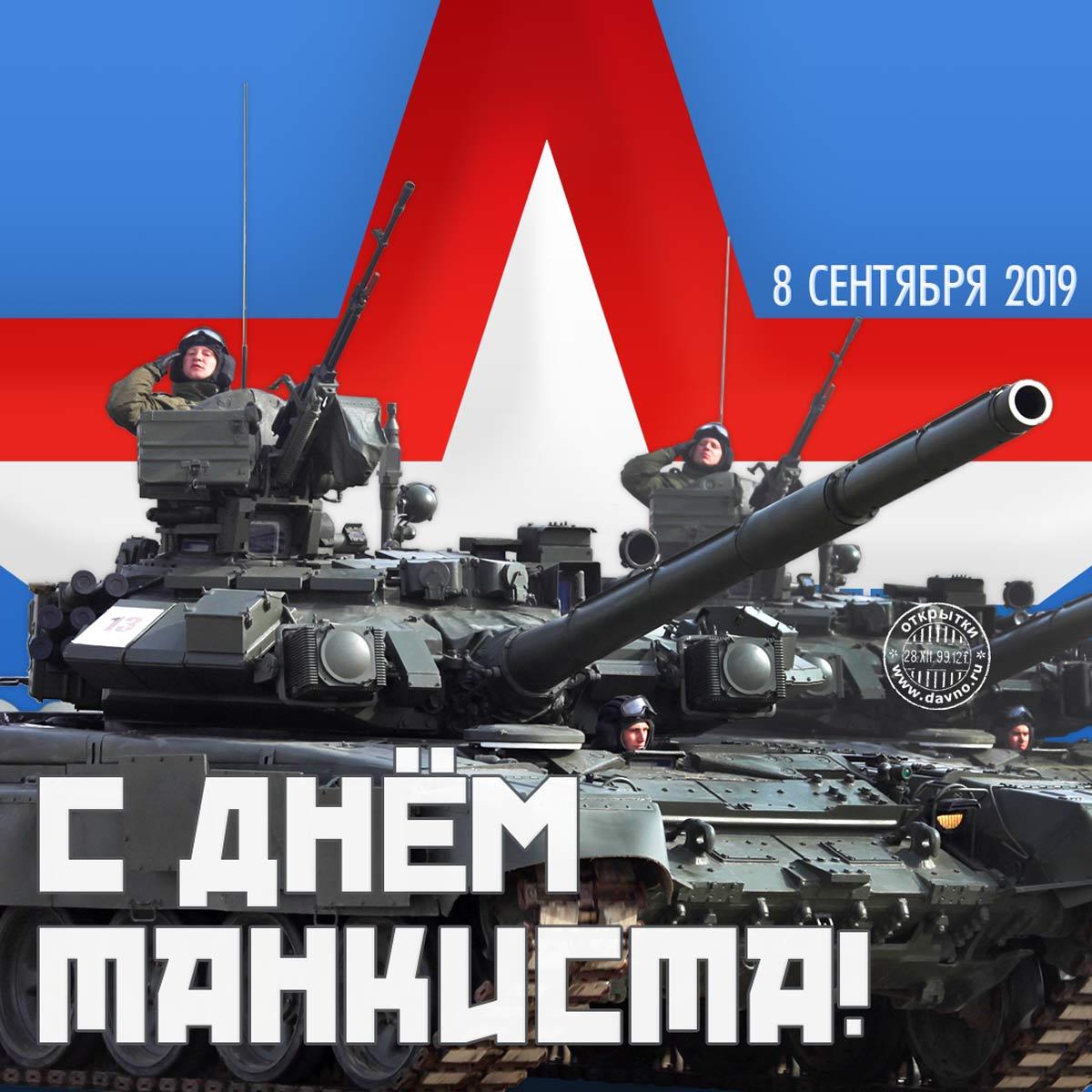 картинки с праздником танкиста 9 сентября модели