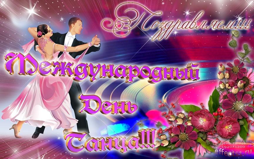 День танца поздравления стихи