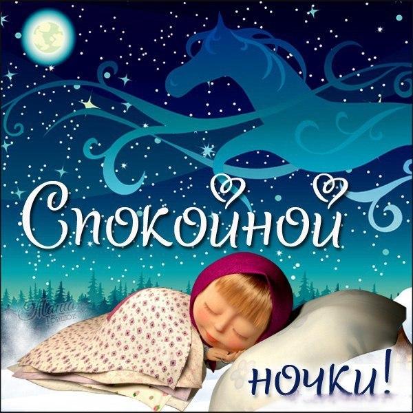 Открытки Картинки Спокойной ночи сладких снов. Скачать бесплатно Спокойной ночи любимый. К картинки Спокойной ночи милый нежные картинки Спокойной ночи картинки Спокойной ночи сладких снов живые картинки Спокойной ночи красивые картинки спокойной ночи парню.