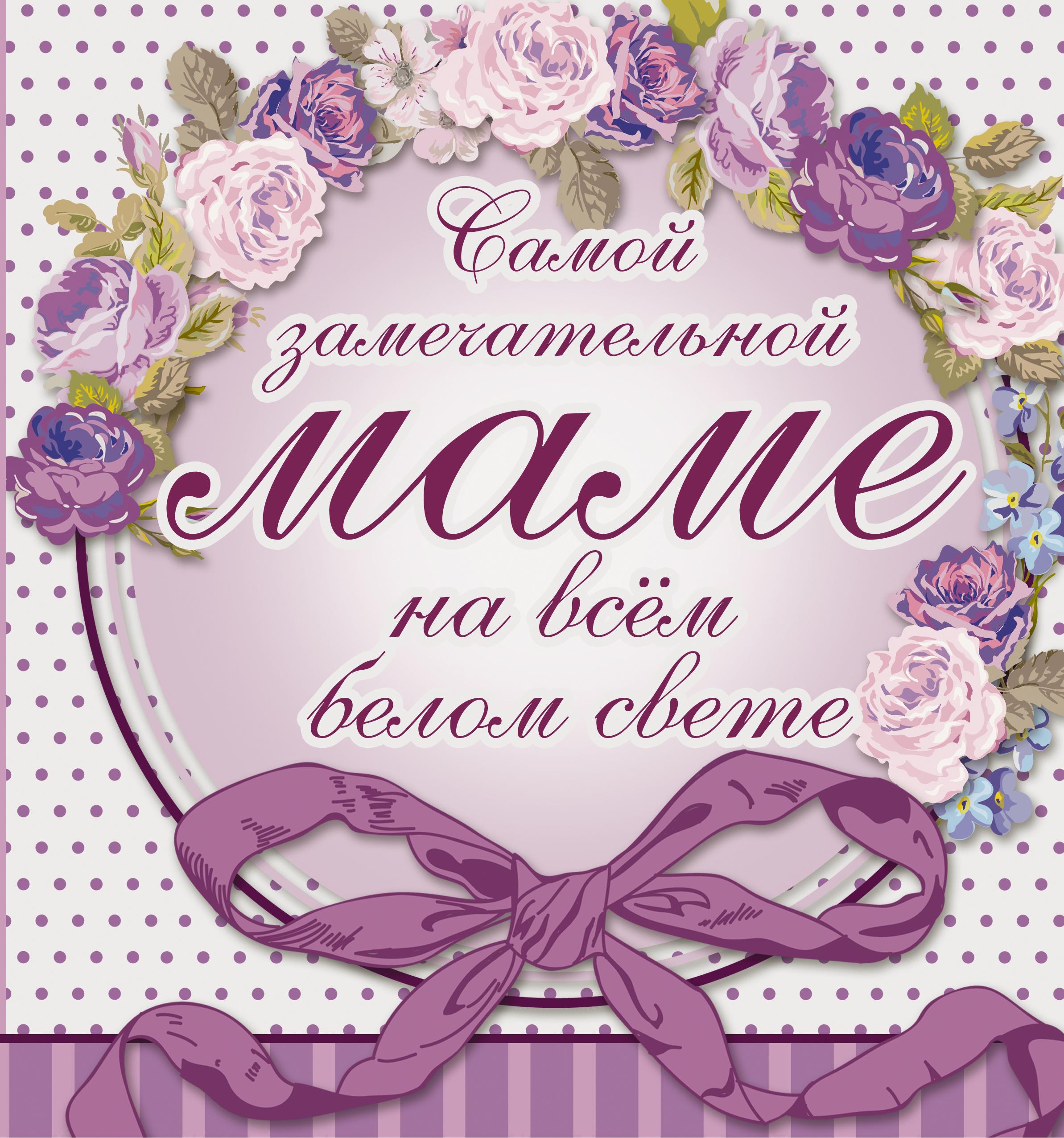 Самая красивая открытка для любимой мамы