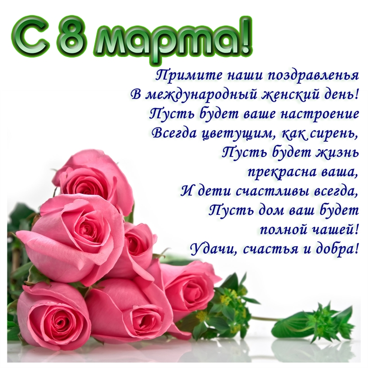 "Картинки по запросу ""открытка 8 марта"""