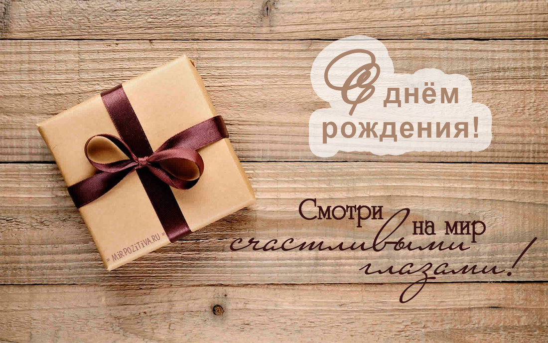 Открытки с днем рождения знакомого