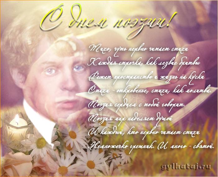 Поздравить поэта с днем рождения в стихах