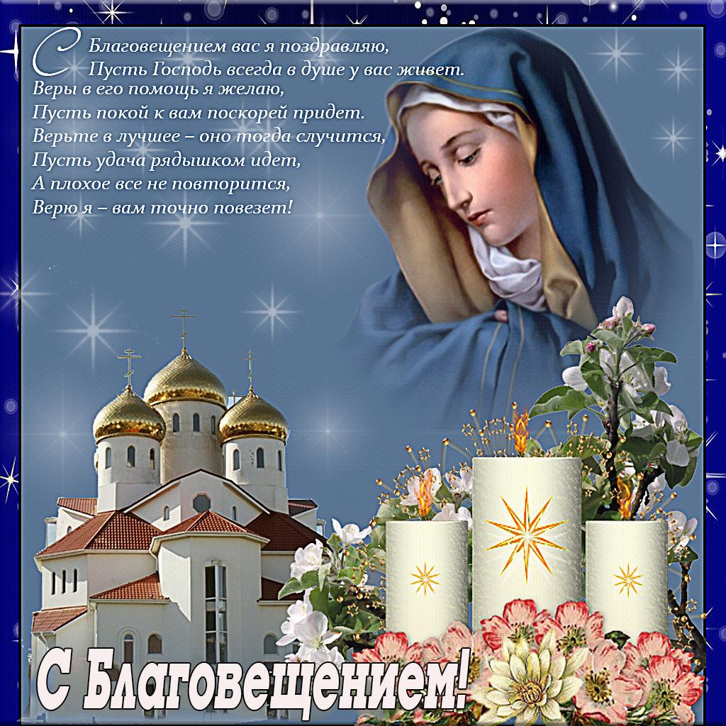 открытки с праздником благовещение 7 апреля развивается