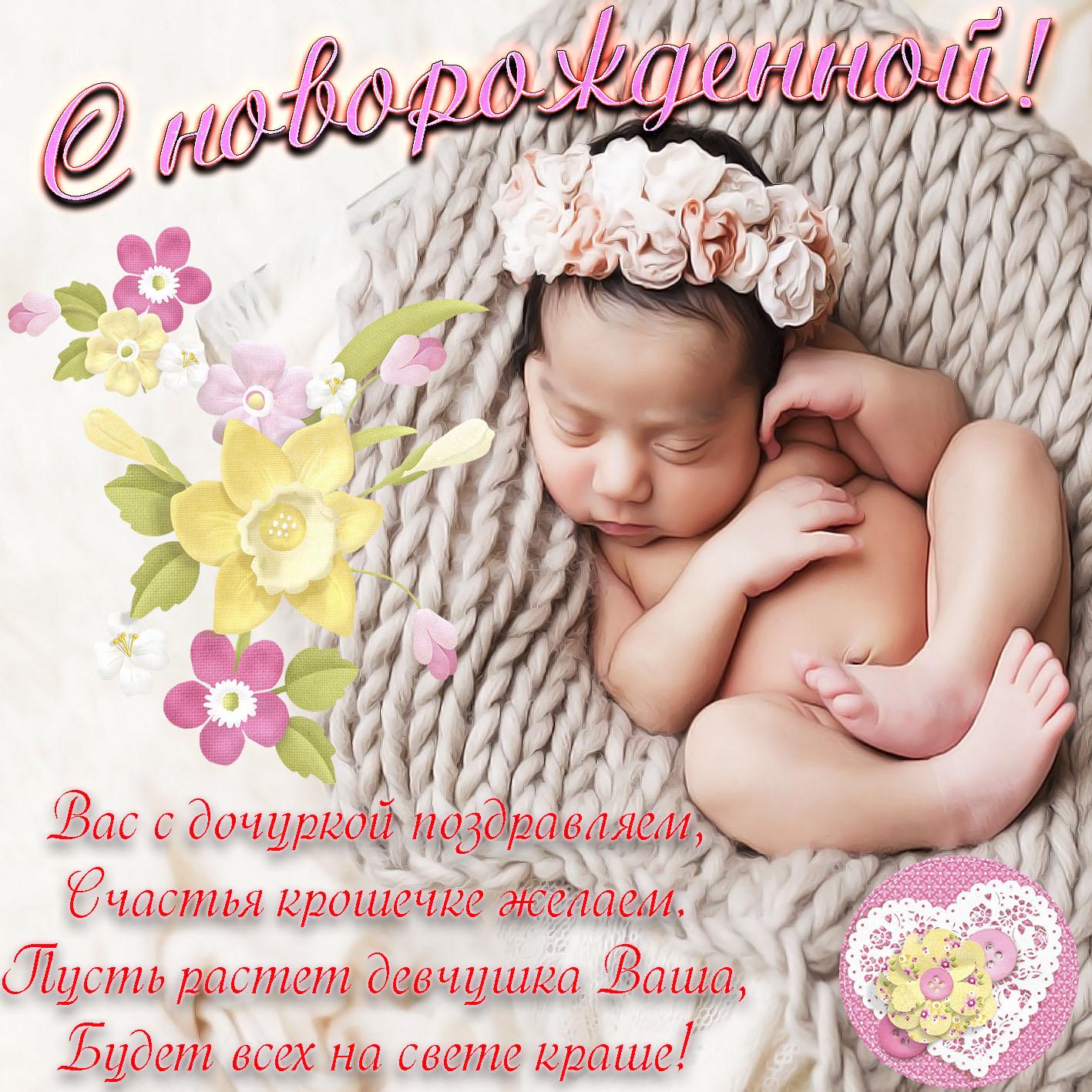 Поздравления с рождением девочки смс