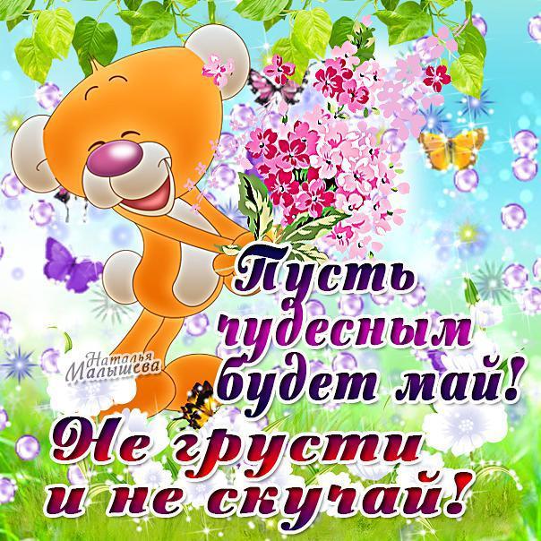будет поздравить с 1 мая открытка прикольные всего