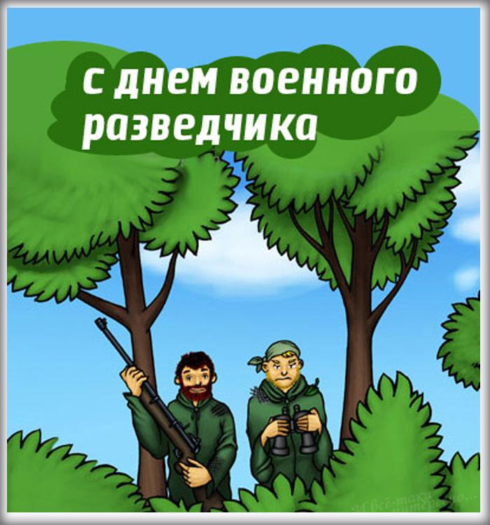 Поздравления любимого с днем военной разведки