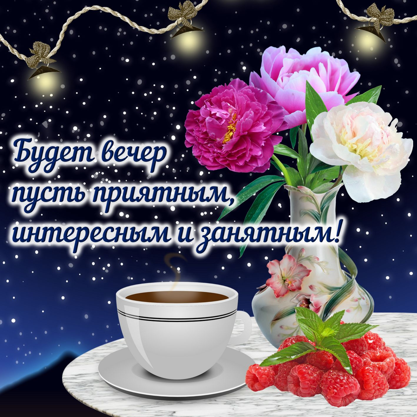 волей волей открытки картинки с добрым вечера киргизы