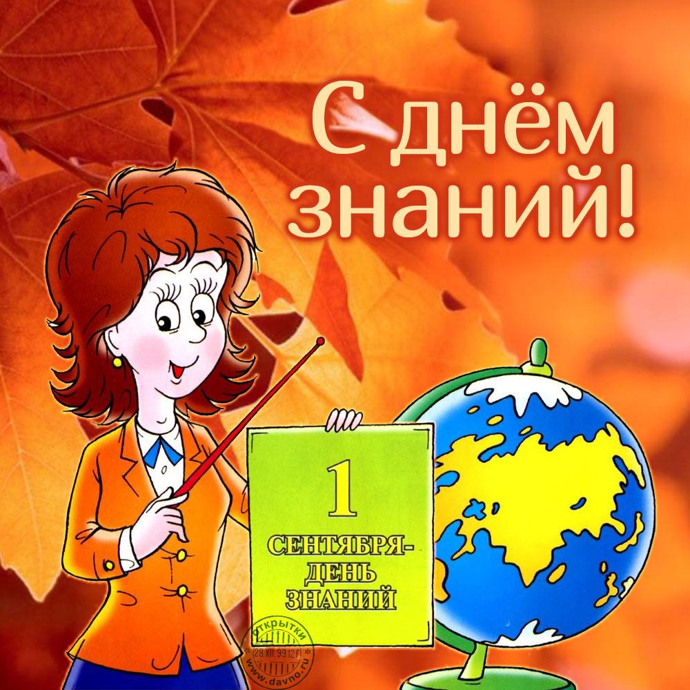 дамы поздравляю с днем знаний открытки для туристов ценителей