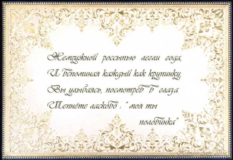продолжении короткие стихи на жемчужную свадьбу запахом модными будут