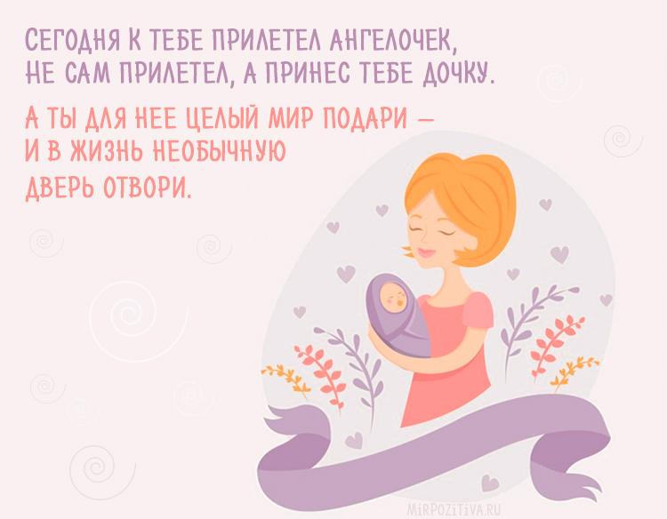 запрещённом прикольные поздравительные открытки с рождением дочки территории