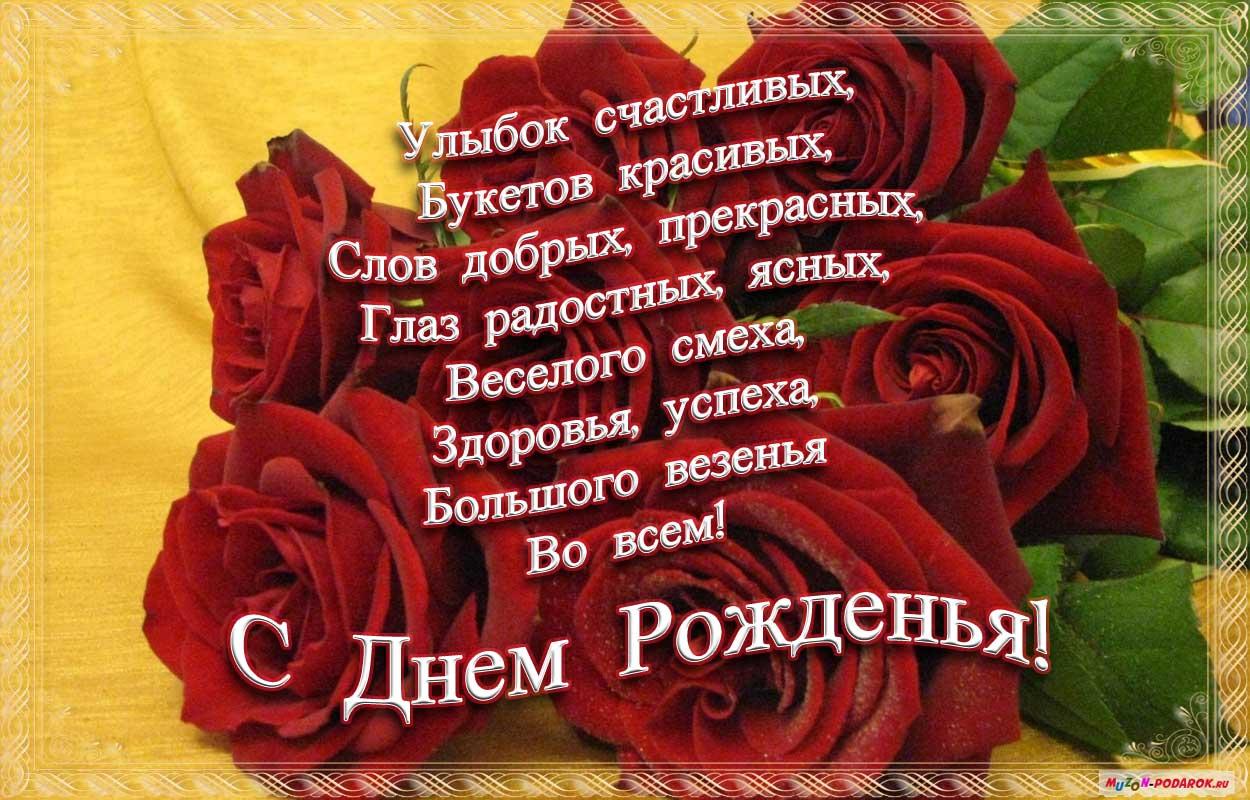 С днем рождения открытка однокласснице