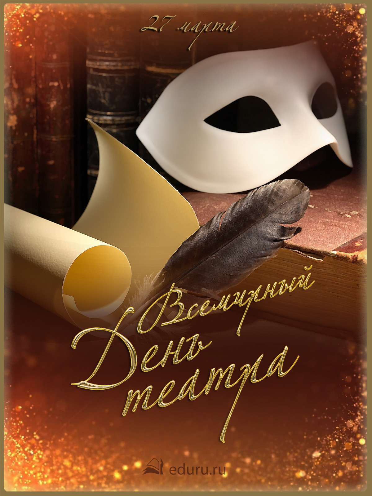 картинки день театра 27 марта теле прекрасных дам
